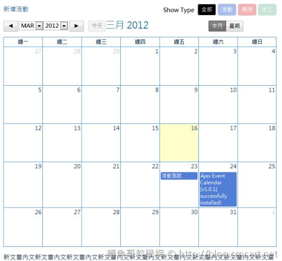 在WordPress建立行事曆的最佳外掛 Ajax event calendar 正體中文版