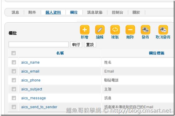 有認證碼的免費Joomla! 表單元件aiContactSafe