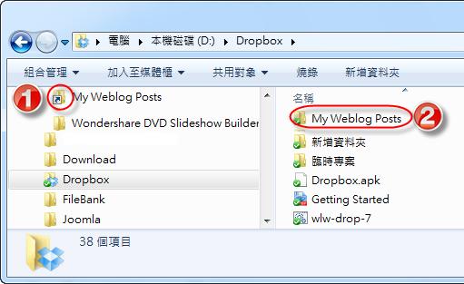 如何使用 Dropbox 同步多台電腦的 Windows Live Writer 文章
