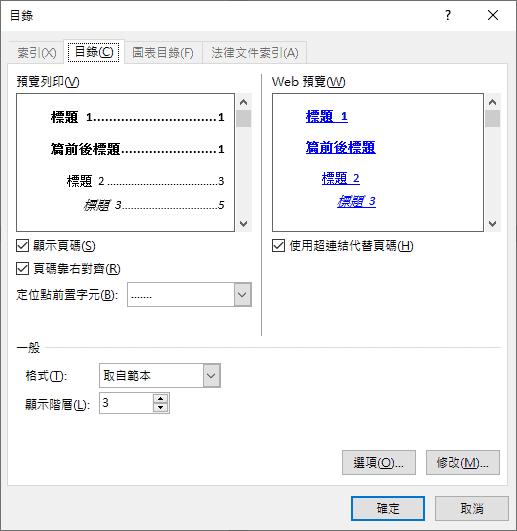 若章節標題使用標題樣式製作,則可簡易地使用Word的預設功能來製作目次。