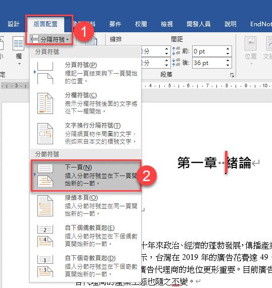 版面配置功能表的分隔符號,選取分節符號類型中的下一頁