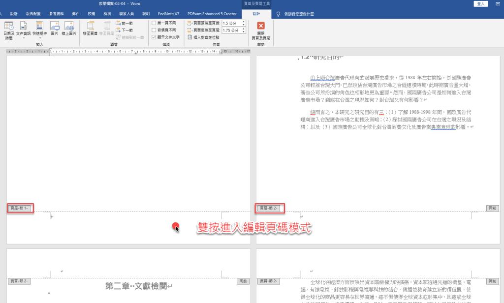 雙按頁尾就可進入頁碼編輯狀態