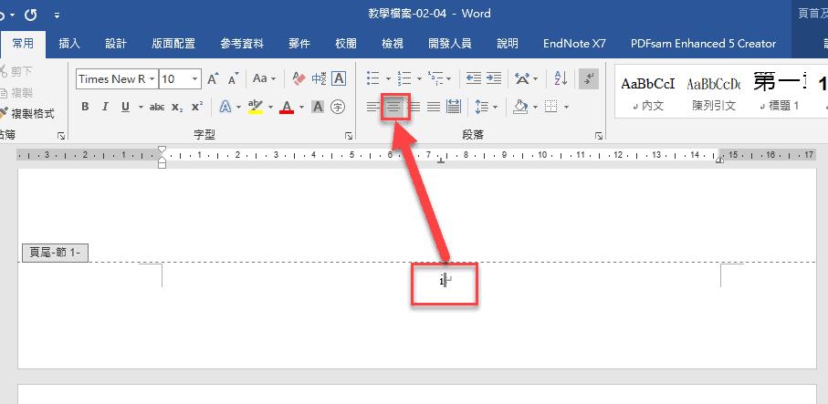 頁碼格式應居中,不含其他符號