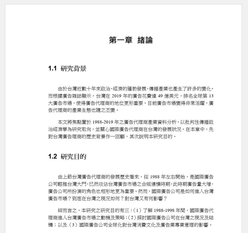 論文中的章節標題十進位法範例