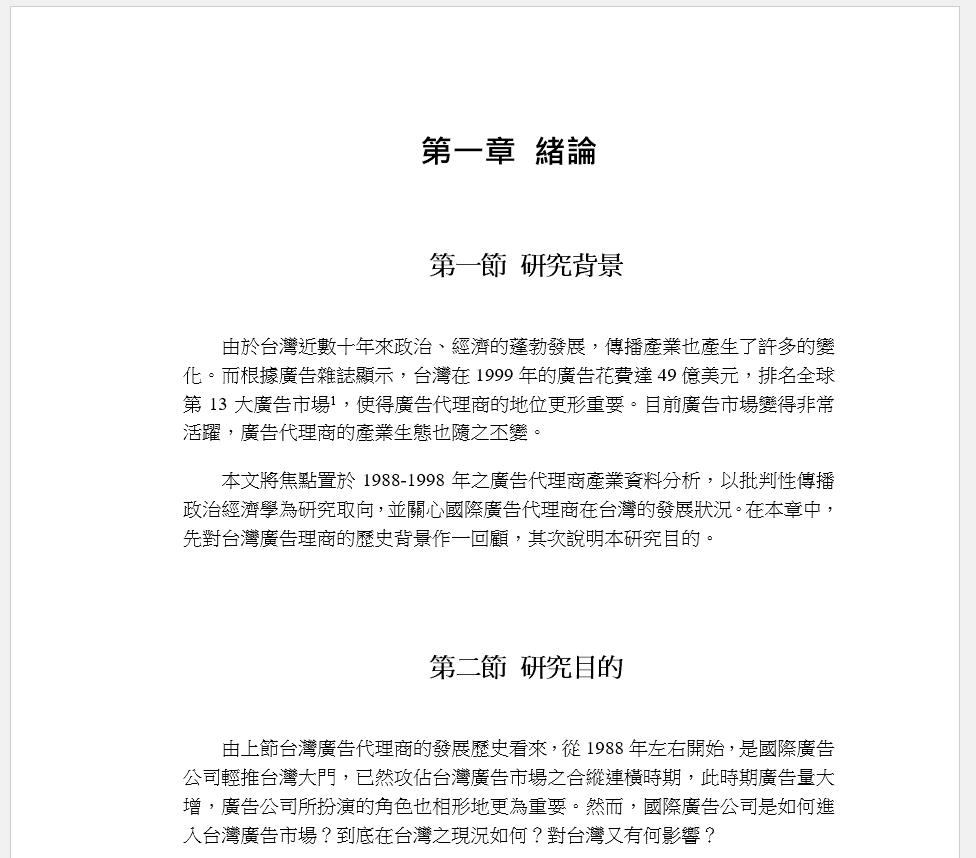 論文中的章節標題字體表示法範例