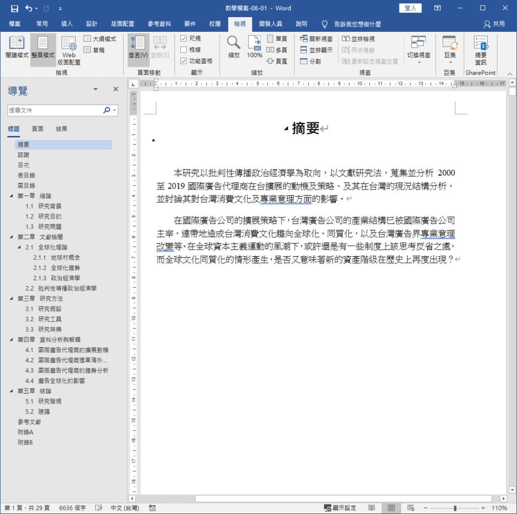 能使用功能窗格快速找到章節