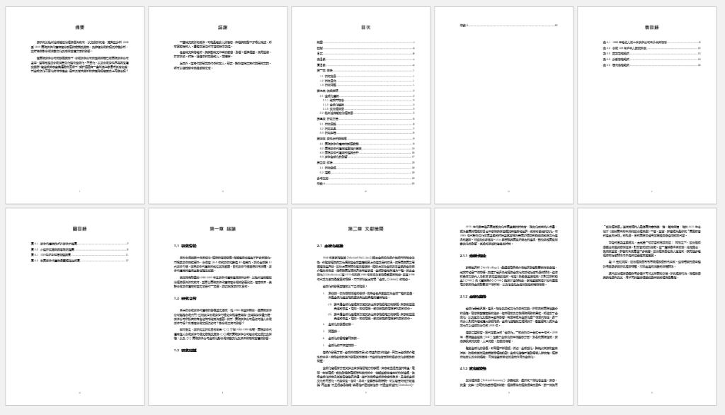 章標題可以自動換頁